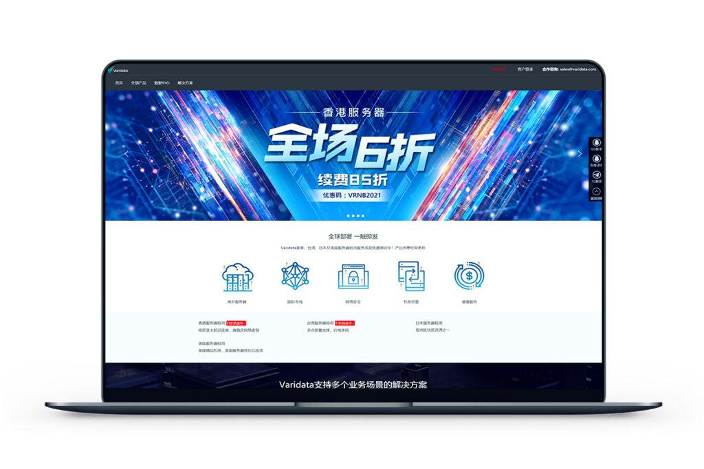 Varidata - 香港50M 492元 / 台湾100M 450元