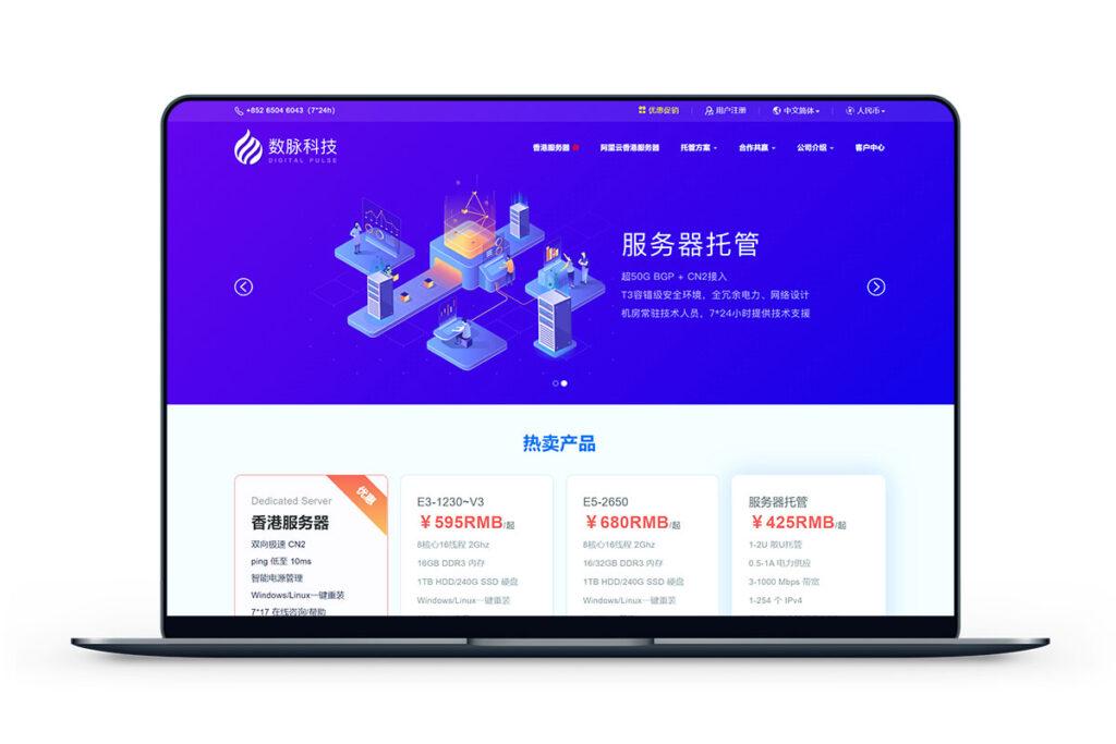 数脉科技 - 香港阿里/自营多IP大带宽月付350元起