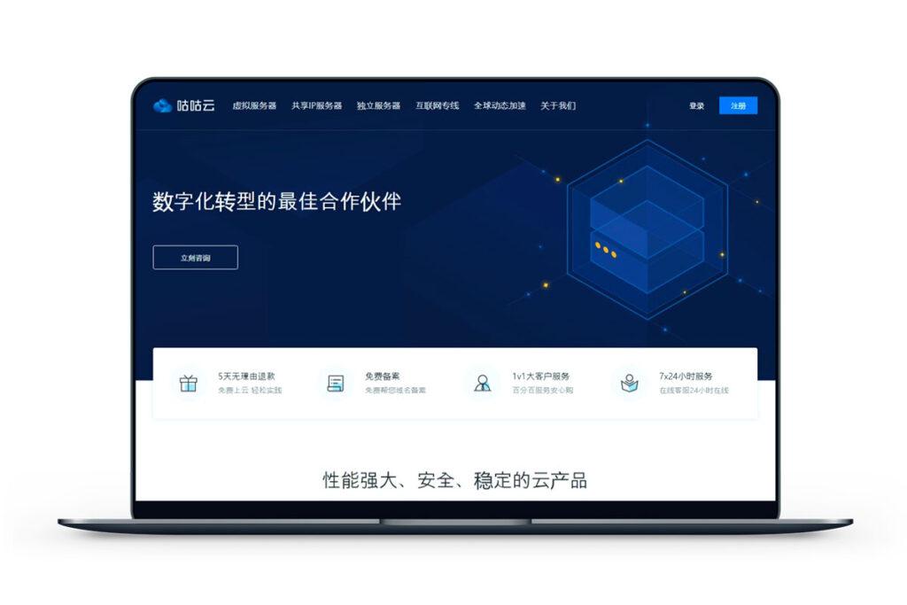咕咕云 - 香港CN2+BGP 带宽20M物理机首月199元