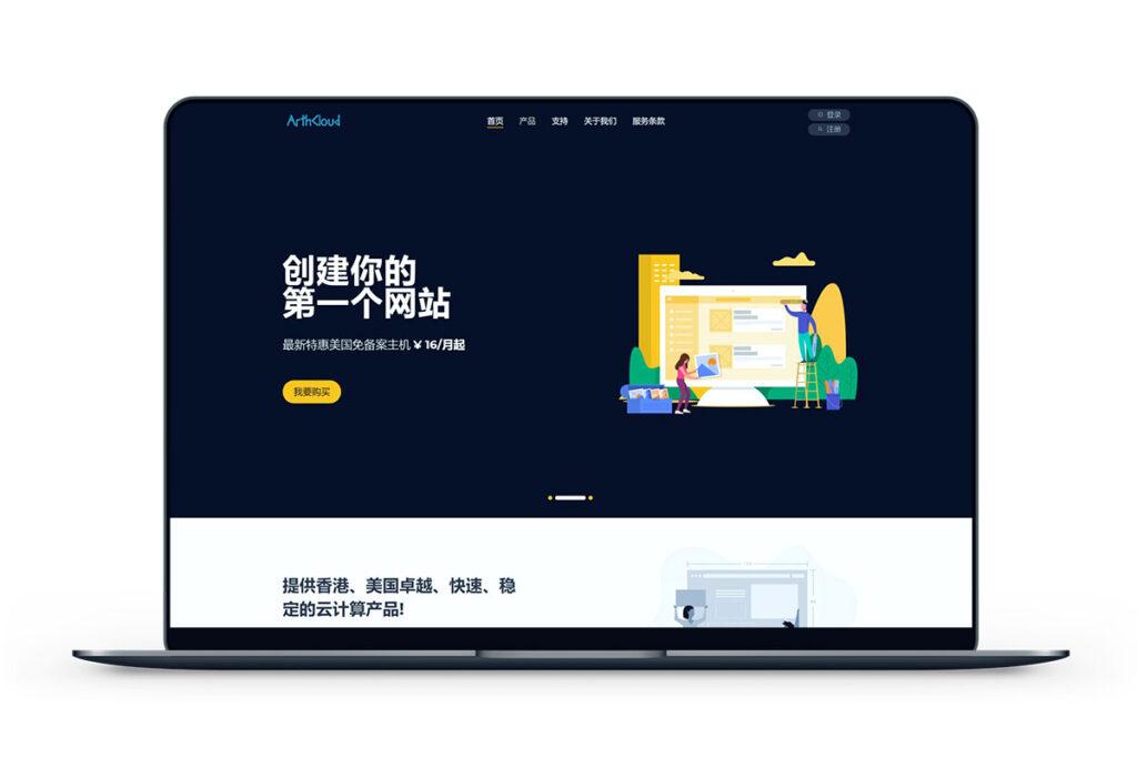 亚瑟云 - 香港CN2-GIA 带宽5M 循环八折 月付12元