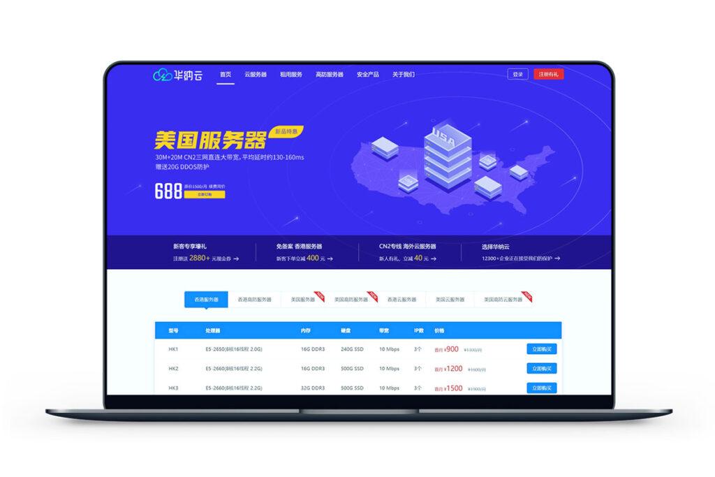 华纳云 - 美国云主机CN2+BGP 带宽5M 月付24元