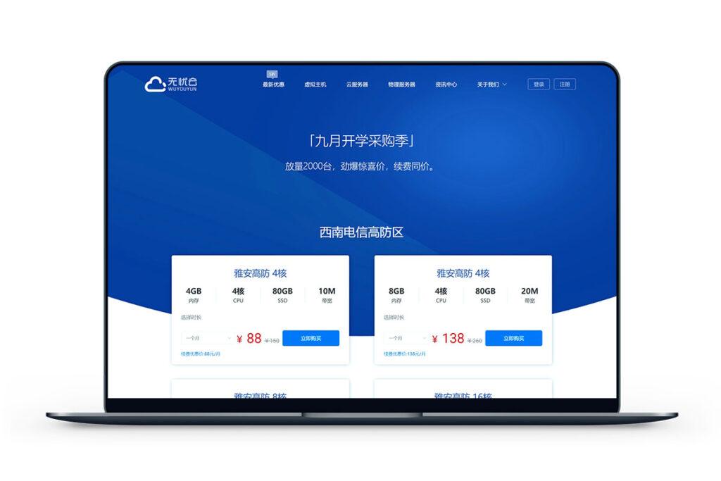 无忧云-雅安高防/大连/洛阳BGP云服务器优惠