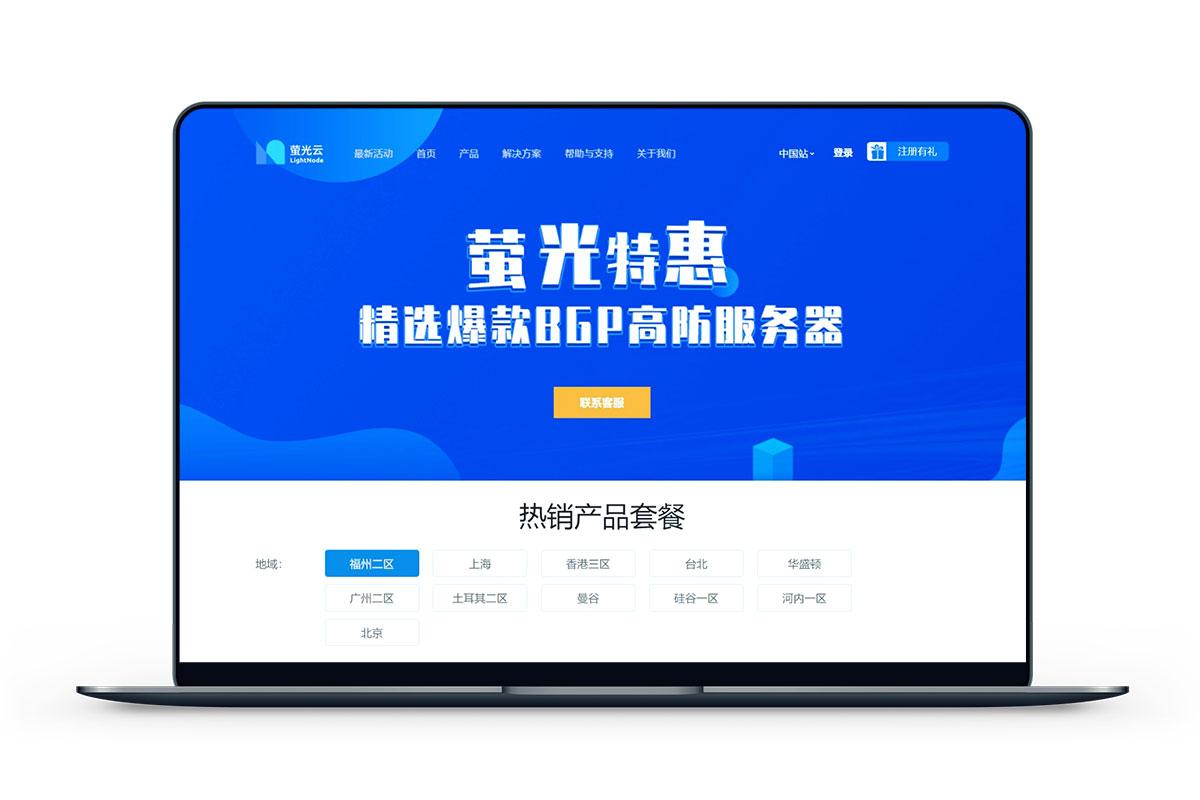 萤光云 - 福州活动 高防50G 带宽2M 月付16元