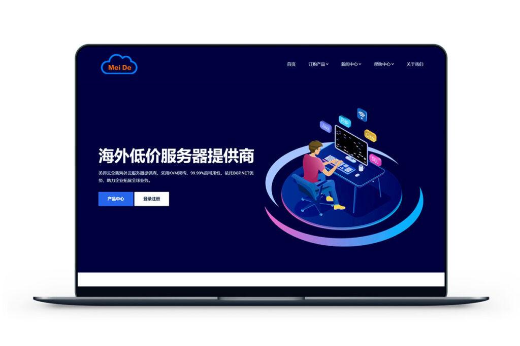美德云 - 香港将军澳 2核2G 硬盘20G 带宽3M 月付17元