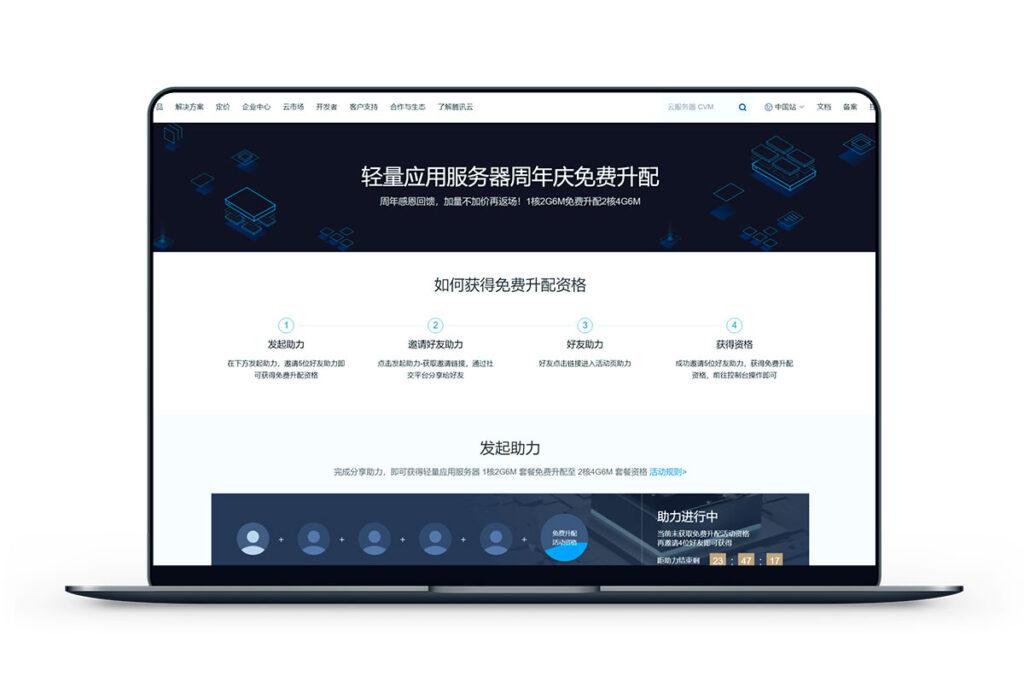 腾讯云-1核2G6M轻量应用服务器周年庆免费升配