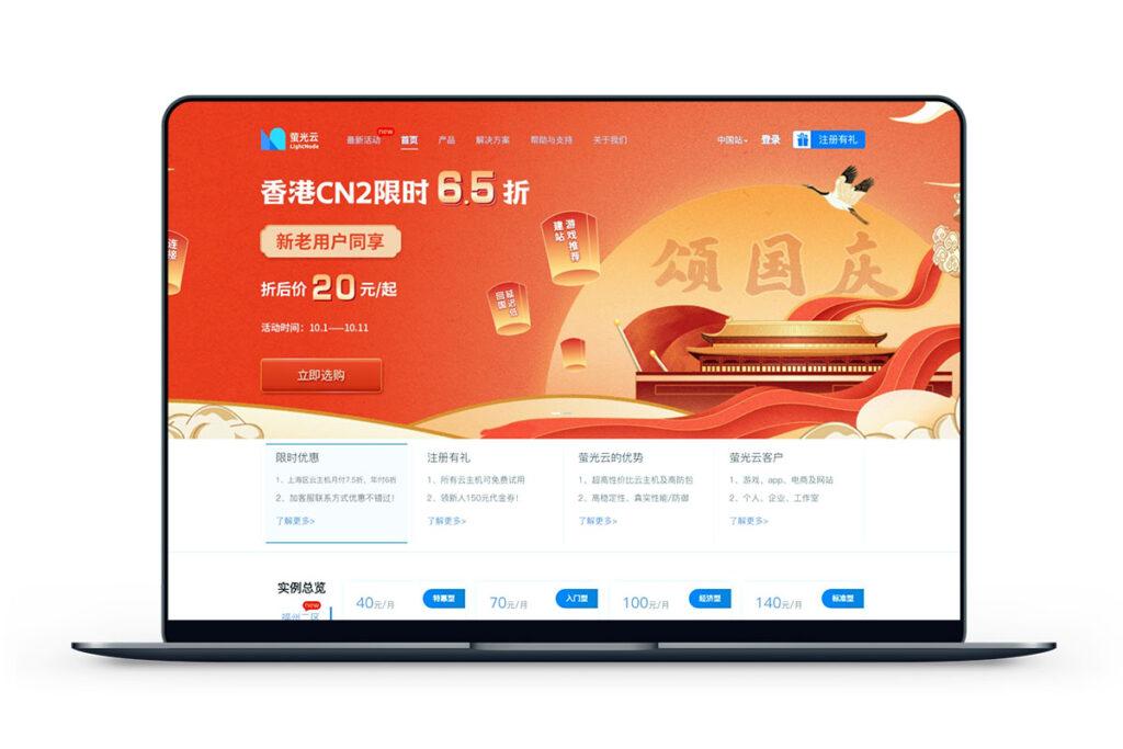 萤光云 - 国庆六五折+50元代金券 香港CN2 月付28元